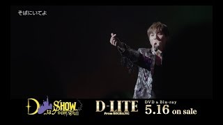 D-LITE (from BIGBANG) - 'DなSHOW Vol.1' (SPOT 60 Sec._DVD & Blu-ray 5.16 on sale)