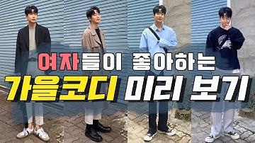 여자들이 좋아하는 남자가을코디 미리보기 (feat.남친룩 10가지)