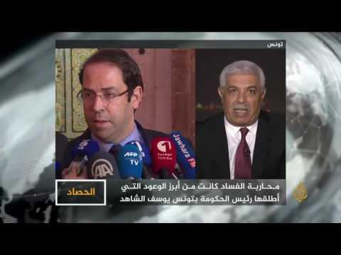 الحصاد-تونس.. اعتقالات لمكافحة الفساد  - 01:21-2017 / 5 / 26