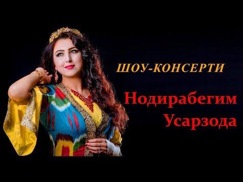 Шоу-консерти Нодирабегим (пурра) Хатман тамошо кунед