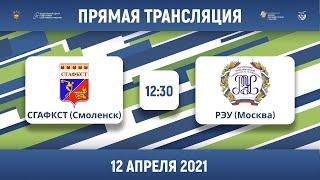 СГАФКСТ (Смоленск) — РЭУ (Москва)   Высший дивизион   2021