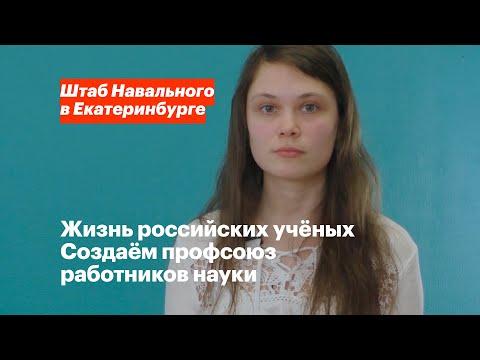 Жизнь российских учёных. Создаём профсоюз работников науки
