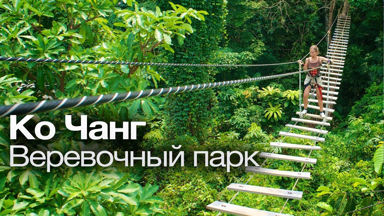 Главное развлечение greenvald парк скандинавия – веревочный парк с шестью веревочными трассами. Купить билет. Цены на билеты в веревочный парк и на другие услуги устанавливаются по принципу динамических.