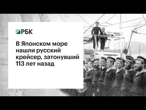 В Японском море нашли русский крейсер, затонувший 113 лет назад