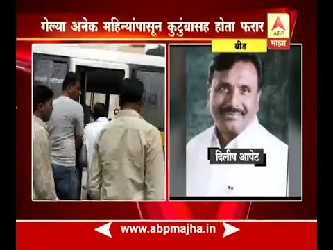 Beed : Report on Shubh Kalyan Bank Director Dilip Apet's arrest