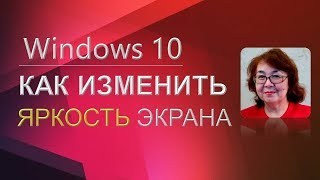 Windows 10. Как изменить яркость экрана. Разрешение монитора.