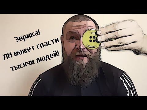 Обращение к Вадиму «Личное мнение»