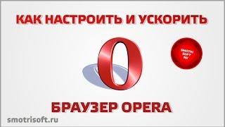 Настройки Оперы(В этом видео я делюсь опытом о том, как настроить интернет браузер Opera. Фоном играет музыка, которую я сделал..., 2013-03-31T16:56:50.000Z)
