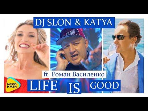DJ SLON & KATYA Feat  Роман Василенко -  Life Is Good  (Official Video 2017)