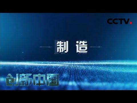 《创新中国》 第三集 制造   CCTV纪录