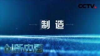 《创新中国》 第三集 制造 | CCTV纪录