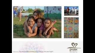 אופק - מרכז חינוך ולדורף 2014