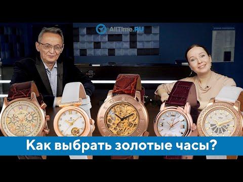 """Как выбрать золотые часы? О золотых часах на примере бренда """"Ника"""". AllTime"""