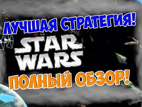 Лучшая стратегия про звездные воины! | Обзор Star Wars Empire At War | туториал