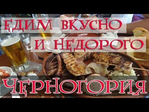 Будва. Кафе РЕЛАКС. Цены в кафе в Черногории. Сколько стоит поесть в Черногории . #балканысбмв