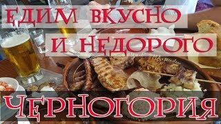 Кафе РЕЛАКС. Будва. Черногория Едим вкусно и недорого. #балканысбмв
