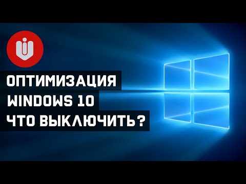 Делаем Windows 10 лучше! Выключаем ненужные настройки и программы. Анти-шпионский гайд.