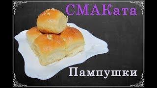 Пампушки /  Булочки с чесноком к Борщу / Garlic buns for Borsch