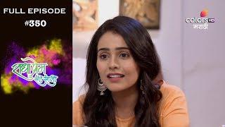 Radha Prem Rangi Rangli - 15th December 2018 - राधा प्रेम रंगी रंगली - Full Episode