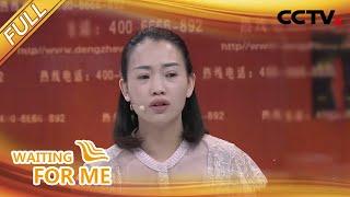 《等着我》 20201226  CCTV - YouTube