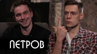 Петров - о BadComedian и лучшем русском режиссере / вДудь