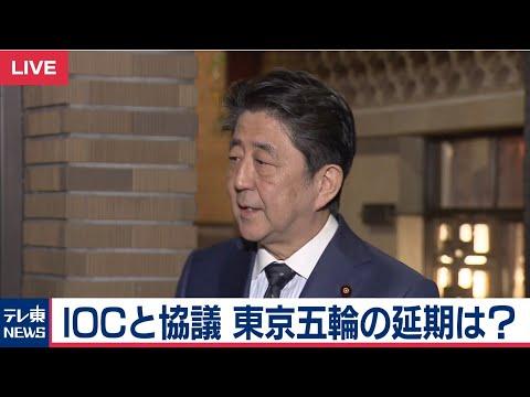 2020/03/24 東京五輪1年程度の延期でIOCバッハ会長と一致【ノーカット】