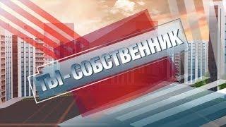 """Ты собственник - """"Тобольский район"""" 19.06.2018"""