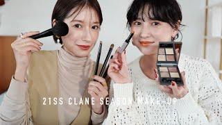【21SS最新】CLANEの春夏シーズンメイクを公開!松本姉妹でご紹介します