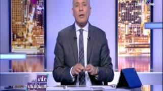 أحمد موسي: عائلة الارهابي «بتتفضح» وتعيش موصومة بالعار   وابنهم بيغور في 60 داهية