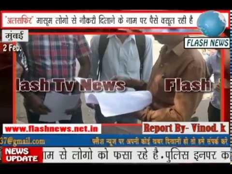 ALSAFIR & ALMAJDUR Making Fraud on name of job Mankhurd Flash tv news