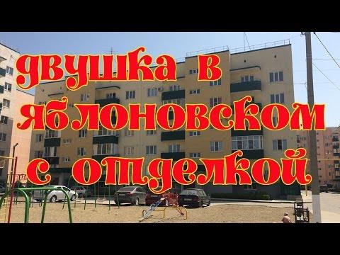 Квартира в  Яблоновском