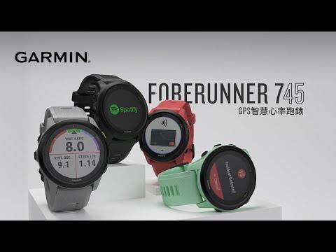 【桃園幸運草】*含稅**附發票* Garmin Forerunner 745 全方位鐵人運動錶|簡約白