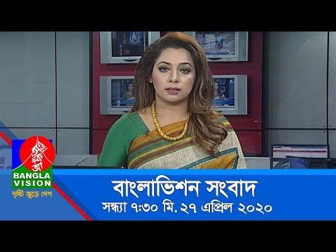 সন্ধ্যা ৭:৩০ টার বাংলাভিশন সংবাদ | Bangla News | 27_April_2020 | 07:30 PM | BanglaVision News