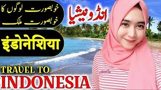 Travel To Indonesia | History And Documentary About Indonesia In Urdu & Hindi | انڈونیشیا کی سیر.mp3