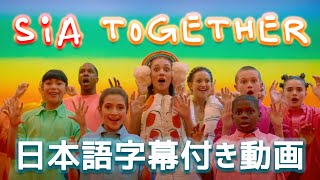 【和訳】SIA「Together」【公式】