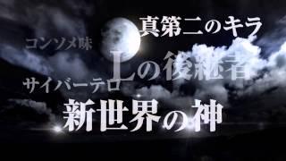 """伝説的映画『デスノート』禁断の続編、製作決定! """"夜神月""""と""""L""""、天才..."""