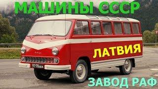 Машины СССР. Латвия (Завод РАФ)