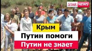 Путин Помоги! Крым 2018