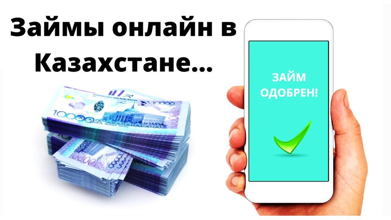Отказ исключен. Кредиты в Казахстане  / Онлайн займы в Казахстане / как взять кредит