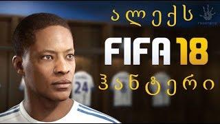 FIFA 18 - ალექს ჰანტერის ისტორია [ნაწილი 4] ახალი კლუბი