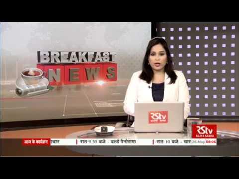English News Bulletin – May 26, 2018 (8 am)