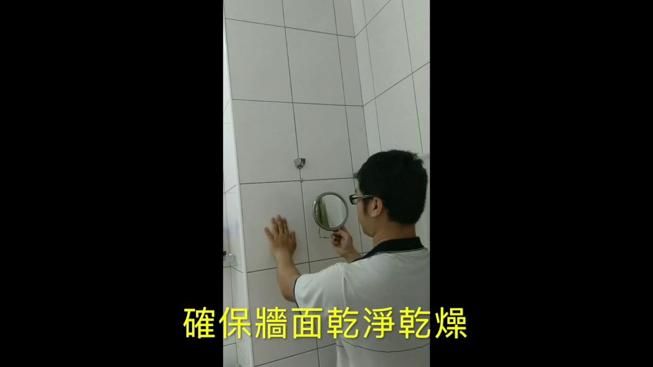 浴室鏡安裝及使用- youtube