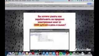 Революция в Мире Онлайн Маркетинга! Заработок на продаже электронных книг HD