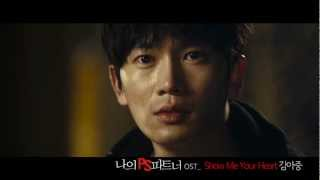Gambar cover [나의 PS 파트너 OST] 김아중 - Show Me Your Heart