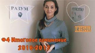 #4 Итоговое сочинение 2016-2017// Направление