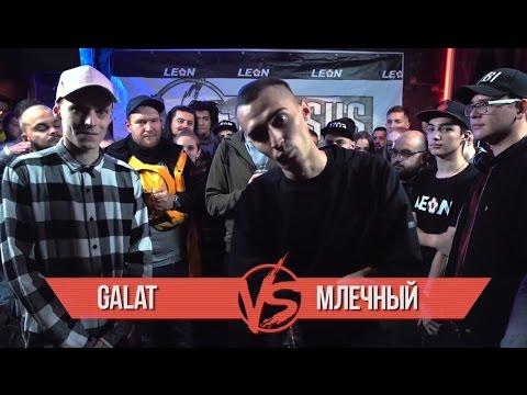 VERSUS: 3 раунда Млечного против Galata
