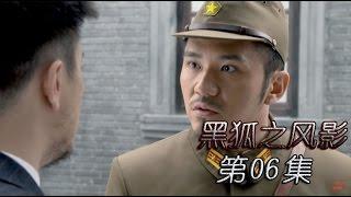 《黑狐之风影》HD  第06集(吴承轩,王梓桐,康杰,张若昀、李卓霖等主演)