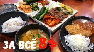 ВСЕ ЗА 8$!!! | корейский шведский стол