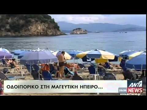 ANT1 News 09 09 2014 στις 2000  ANT1 NEWS 2000  ΔΕΛΤΙΑ ΕΙΔΗΣΕΩΝ  ANT1 WEB TV 1