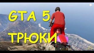 Трюки и приколы на мотоциклах в гта 5   GTA 5 ONLINE